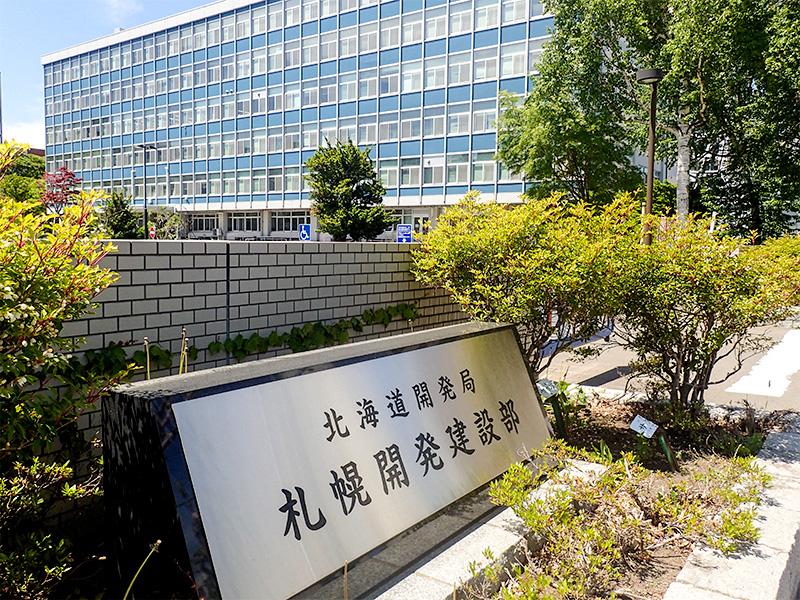 国土交通省北海道開発局札幌開発建設部