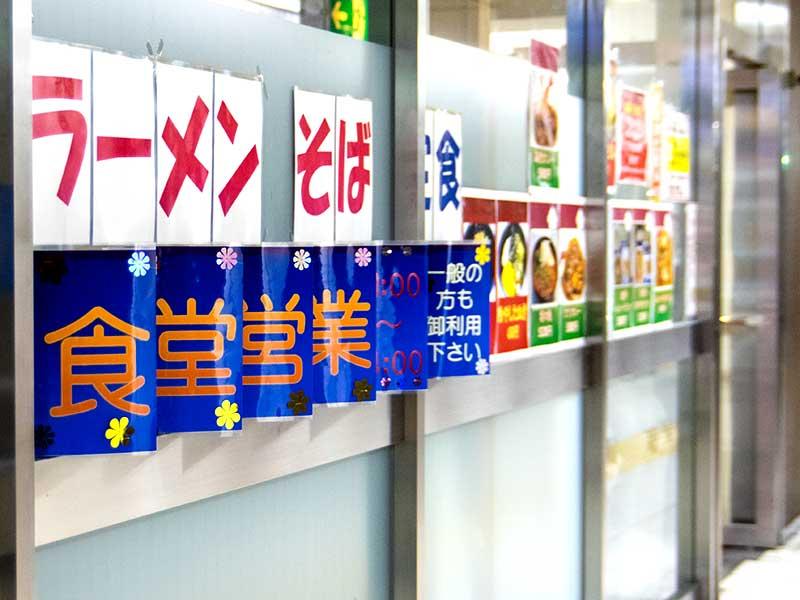 札幌市交通局本局食堂