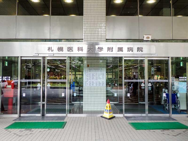 札幌医科大学付属病院食堂グルメプラザ