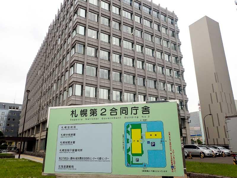 札幌第2合同庁舎